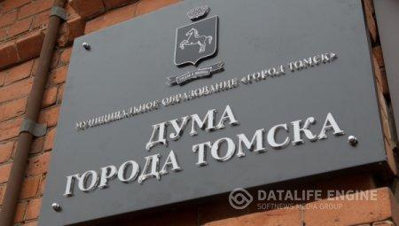 Депутаты думы Томска утвердили бюджет-2015 с дефицитом в 639 млн руб
