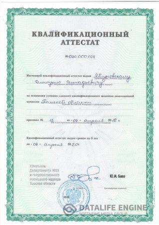 Квалификационный Аттестат Гл.Инженера